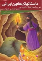 داستانهای کهن ایرانی (ضرب المثل های فارسی (مجمع الامثال و جامع التمثیل))