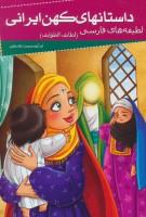 داستانهای کهن ایرانی (لطیفه های فارسی (لطایف الطوایف 1))