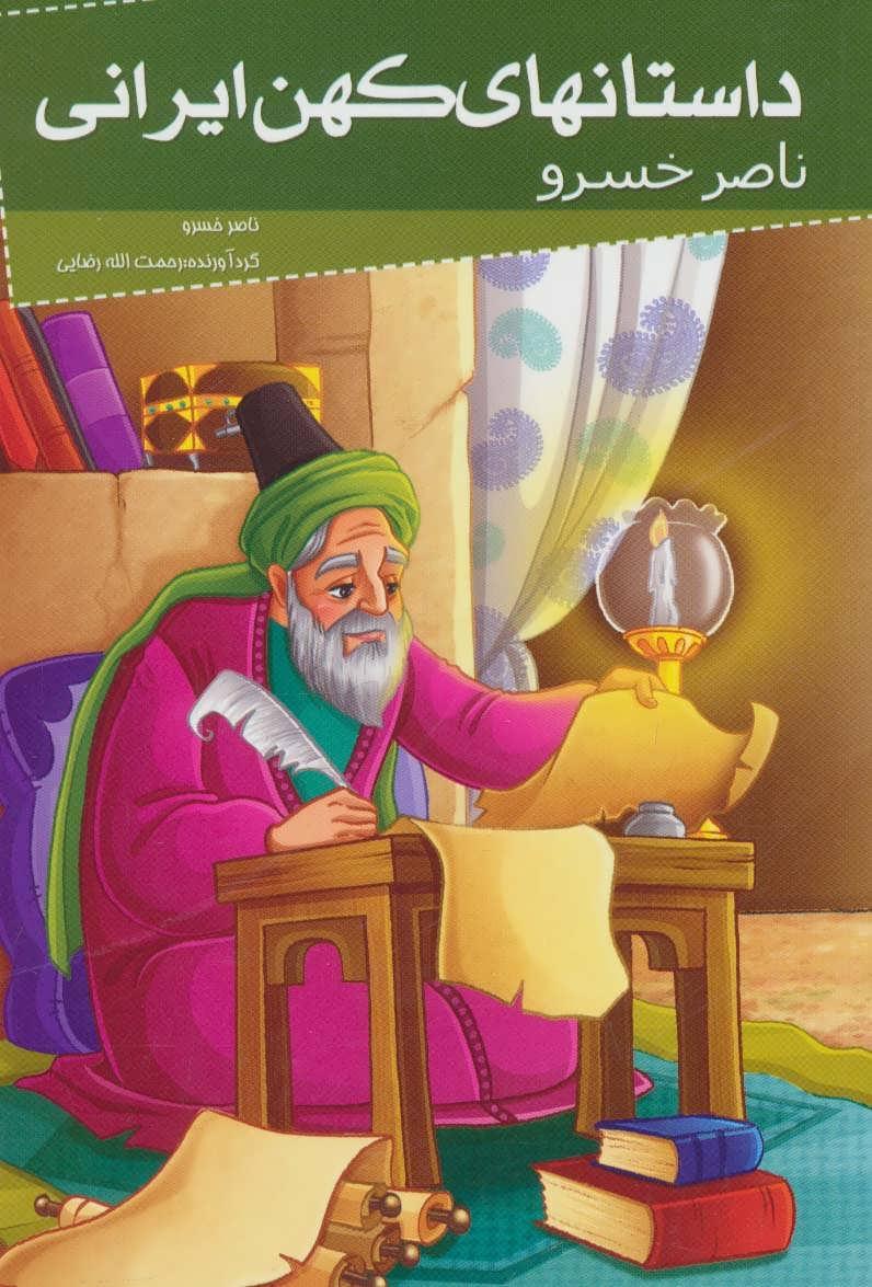 داستانهای کهن ایرانی (ناصر خسرو)