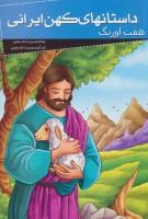 داستانهای کهن ایرانی (هفت اورنگ)