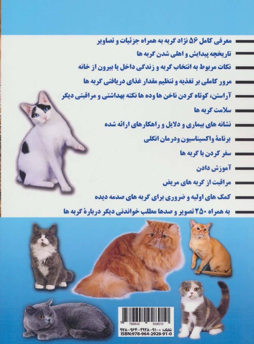 اطلس رنگی نژادهای گربه به همراه نگهداری و مراقبت های اولیه (گلاسه)