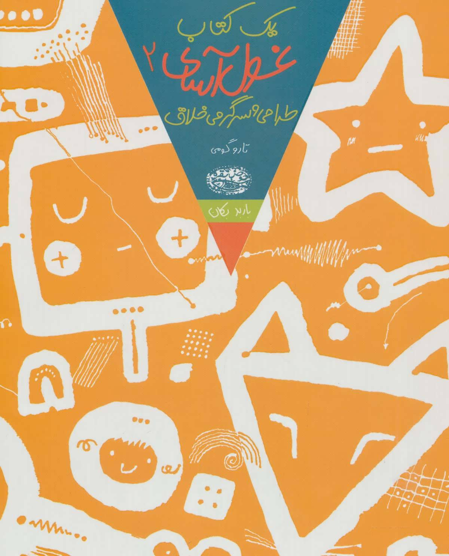 یک کتاب غول آسای طراحی و سرگرمی خلاق 2