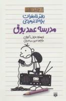 دفتر خاطرات بچه لاغرمردنی10 (مدرسه عهد بوق)