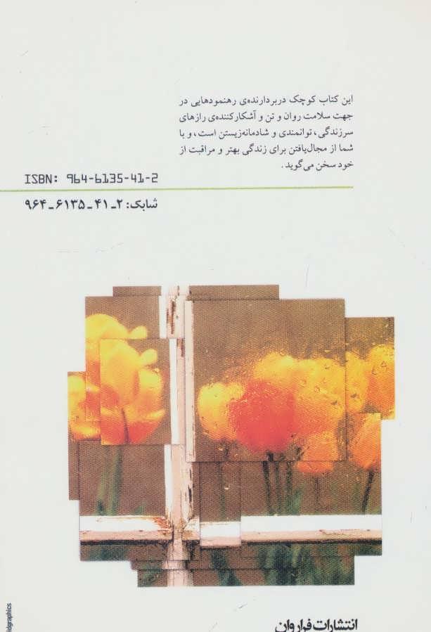 کتاب کوچک سلامت (رهنمودهایی در مراقبت از تن و جان)