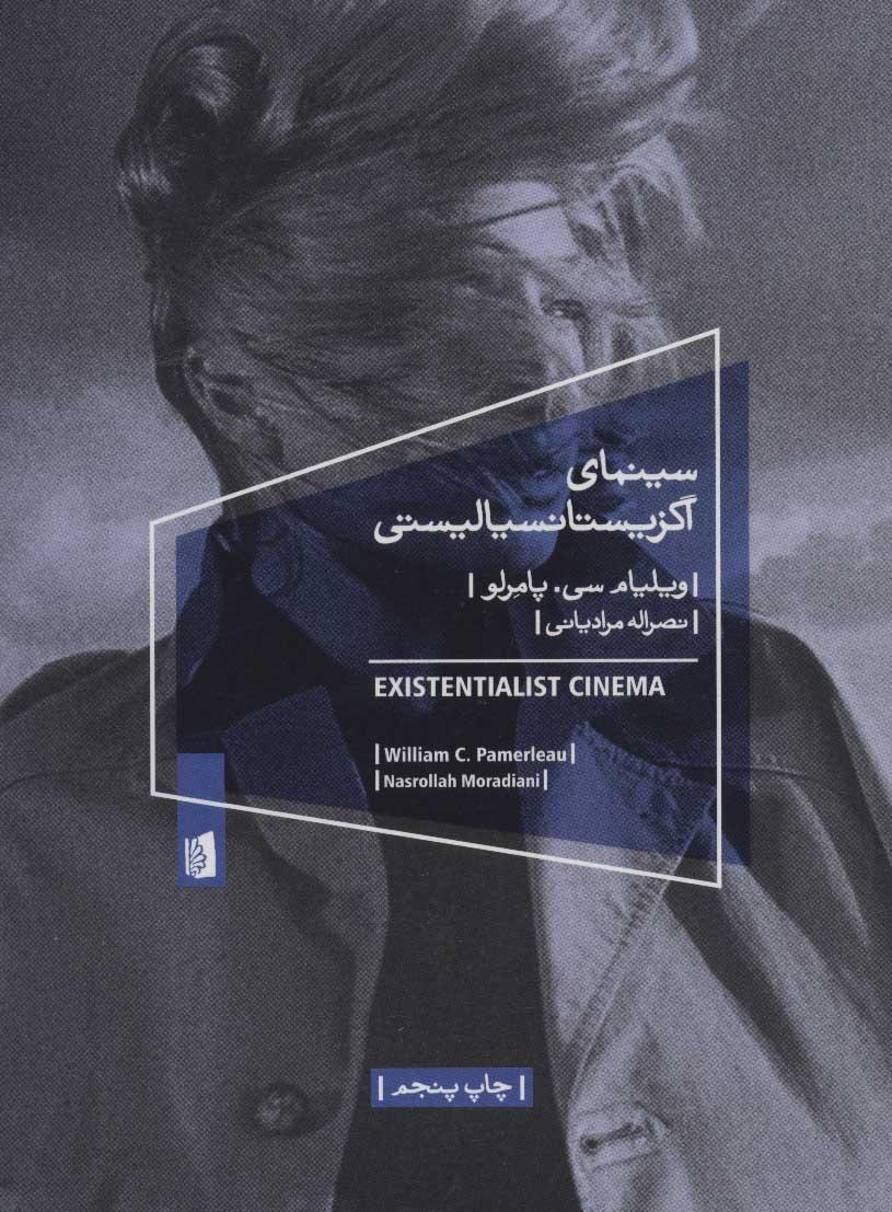 سینمای اگزیستانسیالیستی