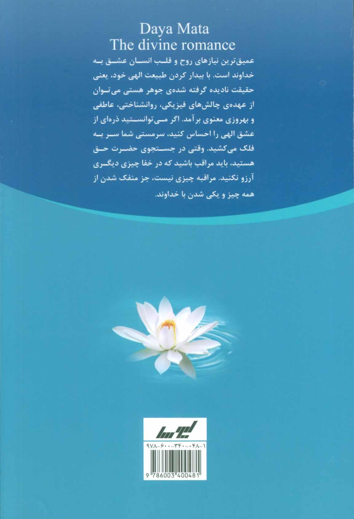 شور عشق الهی (2جلدی)