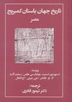 تاریخ جهان باستان کمبریج (مصر)