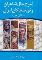 شرح حال شاعران و نویسندگان ایران «دانش آموز»