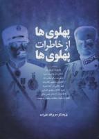 پهلوی ها از خاطرات پهلوی ها