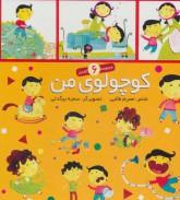 مجموعه کوچولوی من (6جلدی،گلاسه،باقاب)