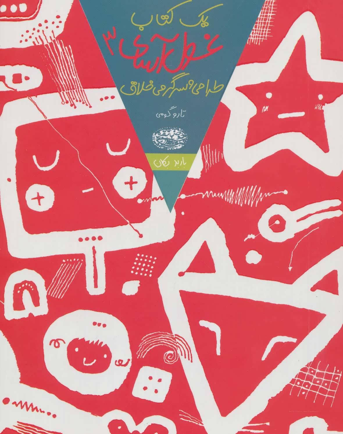 یک کتاب غول آسای طراحی و سرگرمی خلاق 3
