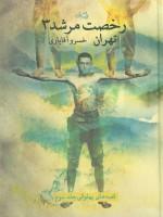 رخصت مرشد 3:تهران (قصه های پهلوانی 3)