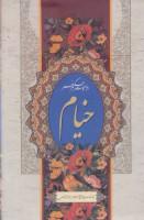 رباعیات حکیم عمر خیام (2زبانه،گلاسه،باقاب،لب طلایی)
