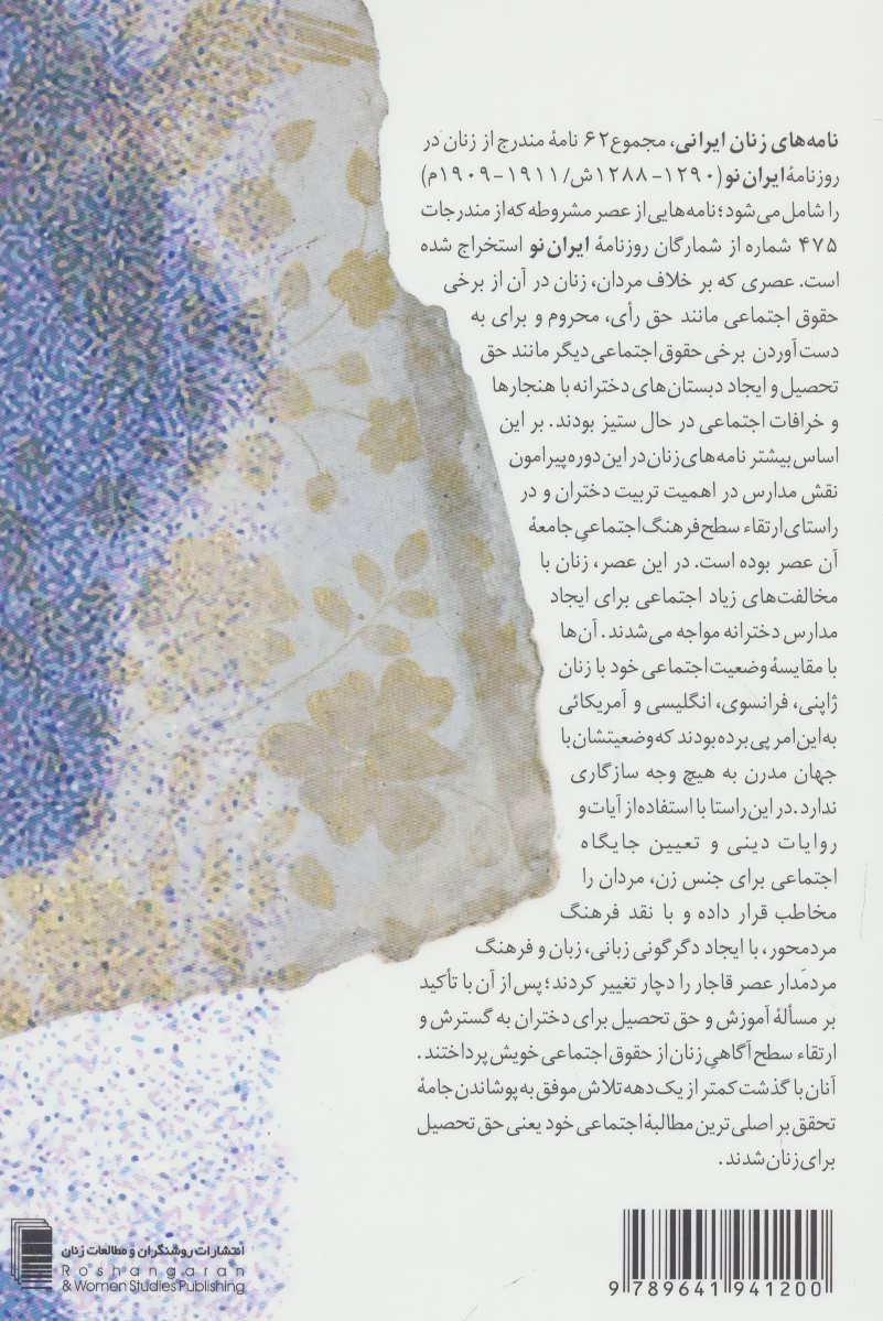 نامه های زنان ایرانی