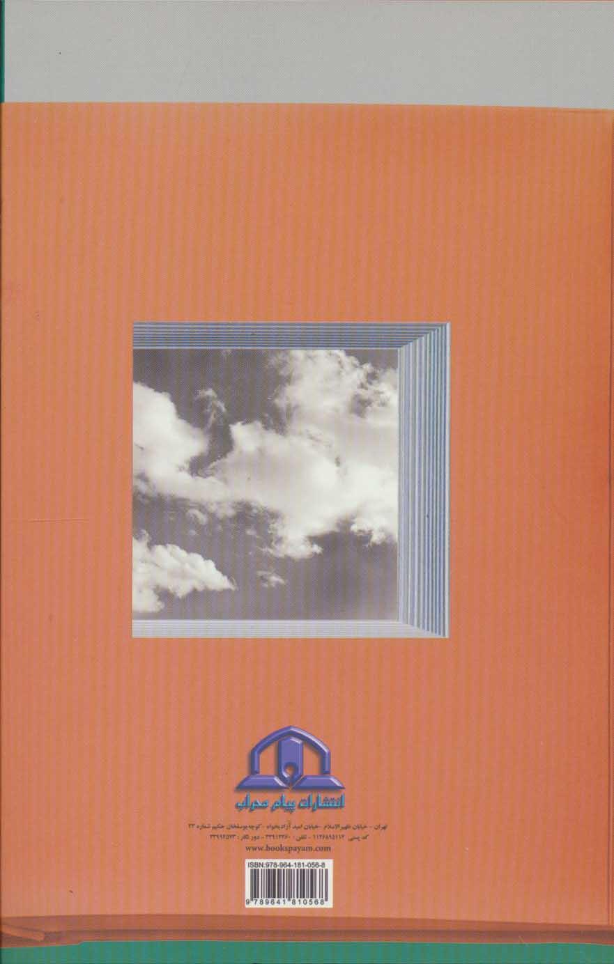 فرهنگ نامه دانش آموز (مجموعه لغات و اصطلاحات دینی)