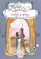 رومئو و ژولیت (داستان های شکسپیر)