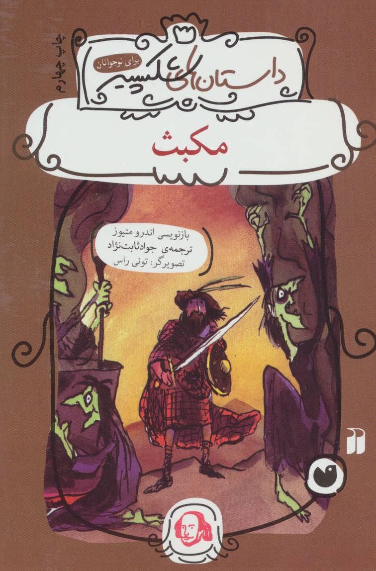 مکبث (داستان های شکسپیر)