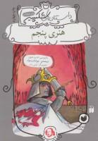 هنری پنجم (داستان های شکسپیر)