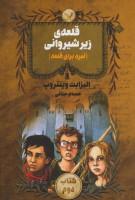 قلعه ی زیر شیروانی (کتاب دوم:نبرد برای قلعه)
