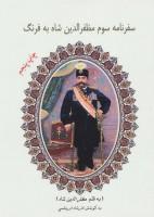 سفرنامه سوم مظفرالدین شاه به فرنگ