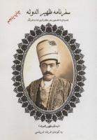 سفرنامه ظهیرالدوله (همزمان با نخستین سفر مظفرالدین شاه به فرنگ)