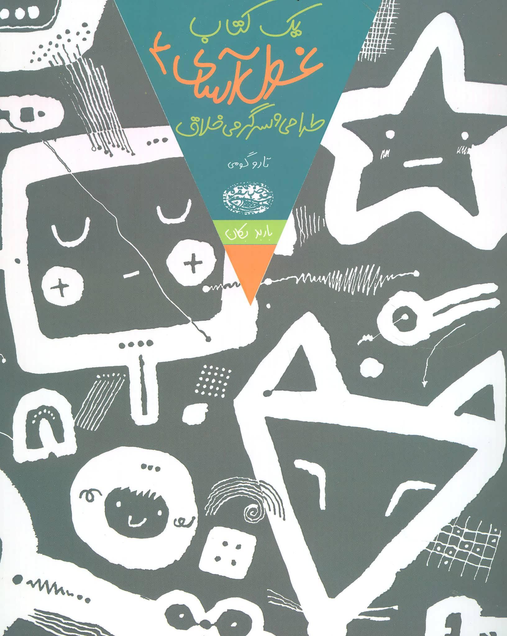یک کتاب غول آسای طراحی و سرگرمی خلاق 4