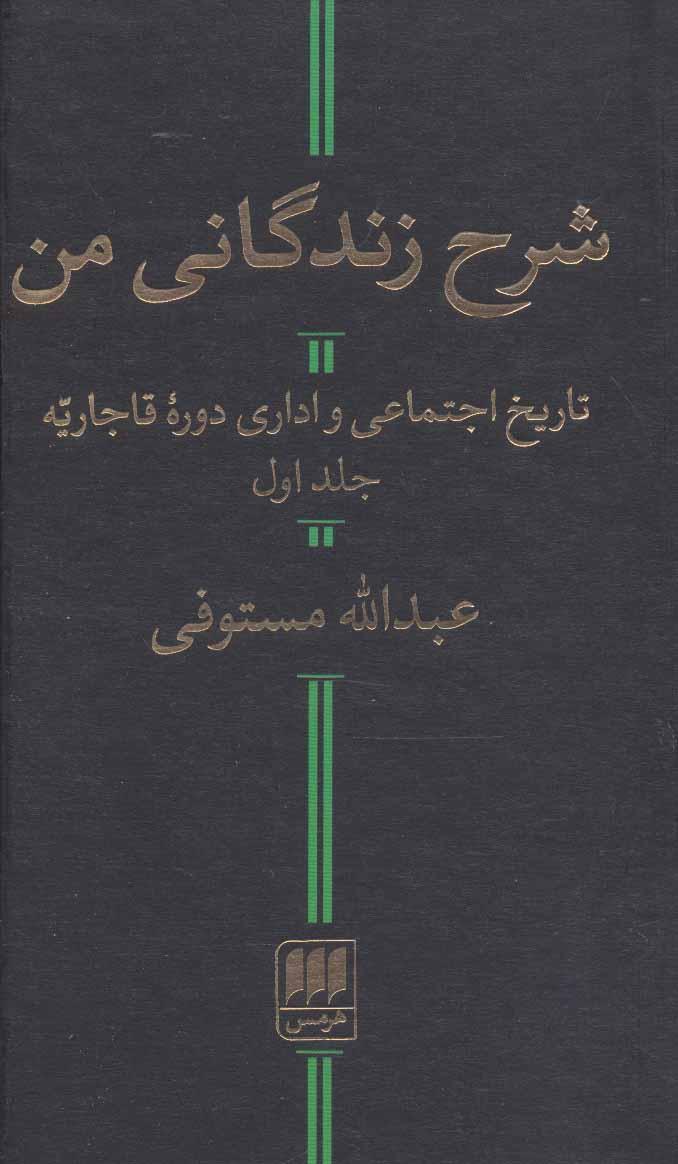 شرح زندگانی من (تاریخ اجتماعی و اداری دوره قاجاریه)،(2جلدی)