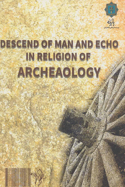 هبوط انسان و بازتاب آن در ادیان از دیدگاه باستان شناختی