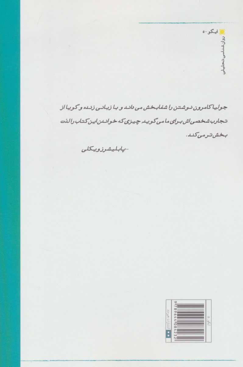 حق نوشتن (ایگو 5)