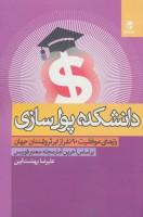 دانشکده پول سازی (رازهای موفقیت 90 نفر از ابر ثروتمندان جهان)