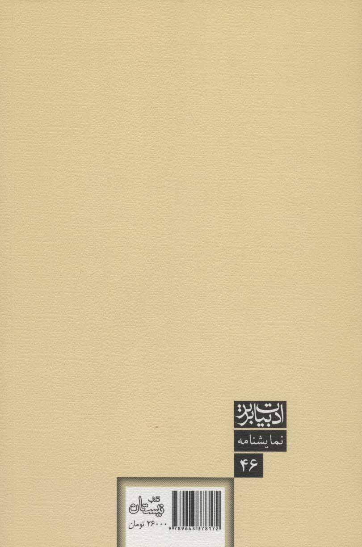 ریحانه (مجموعه نمایشنامه)،(ادبیات برتر،نمایشنامه46)