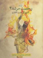 قصه های پهلوانی 4 (رخصت مرشد 4:شیراز)