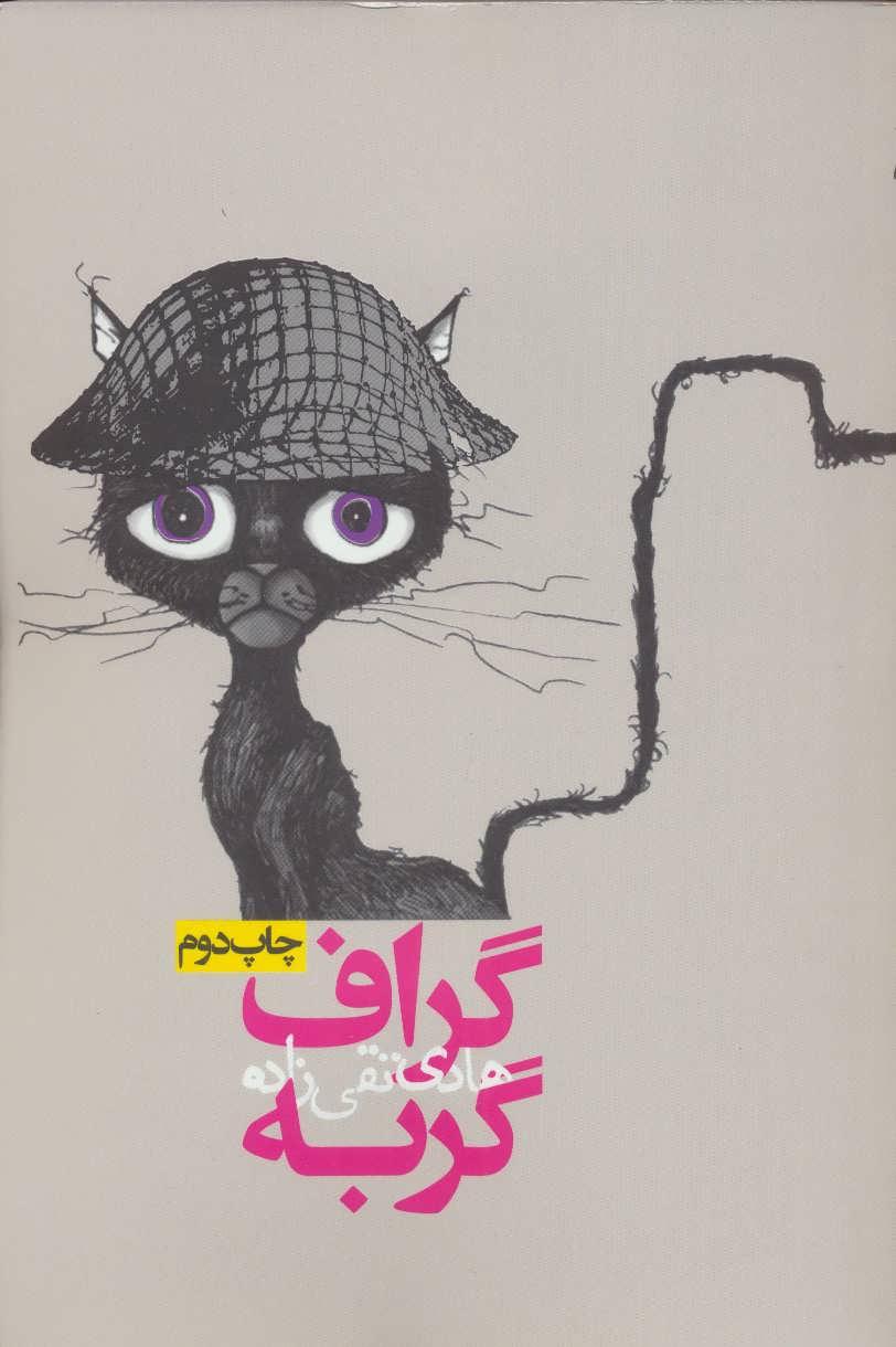 گراف گربه (رمان ایرانی 1)