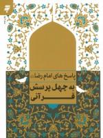 پاسخ های امام رضا (ع) به چهل پرسش قرآنی