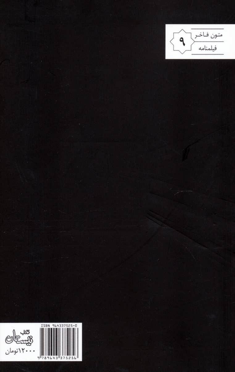 مردی از جنس نور (متون فاخر،فیلمنامه 9)