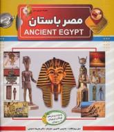 دانستنی هایی درباره ی مصر باستان