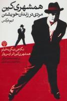 همشهری کین (مردی در زندان خویشتن)