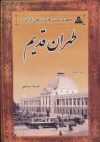 عکس های تاریخی ایران 2 (طهران قدیم)،(2زبانه)