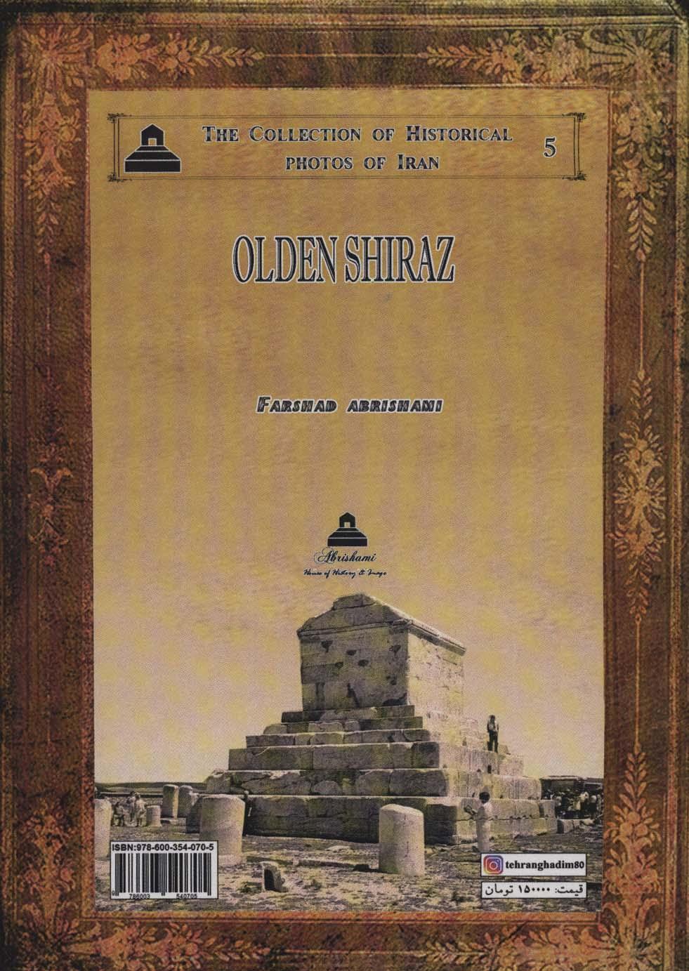 عکس های تاریخی ایران 5 (شیراز قدیم)
