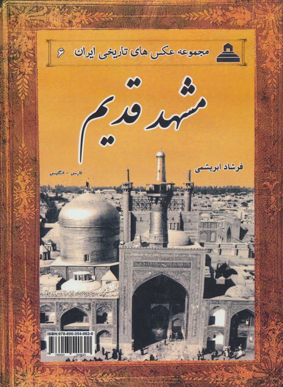 عکس های تاریخی ایران 6 (مشهد قدیم)،(2زبانه)