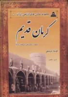 عکس های تاریخی ایران 8 (کرمان قدیم،به همراه عکس های بلوچستان قدیم)