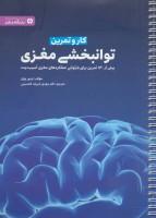 کار و تمرین توانبخشی مغزی (باشگاه مغز)