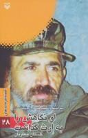 قصه فرماندهان28 (او نگاهش را به ارث گذاشت:سرلشکر شهید حسن آب شناسان)