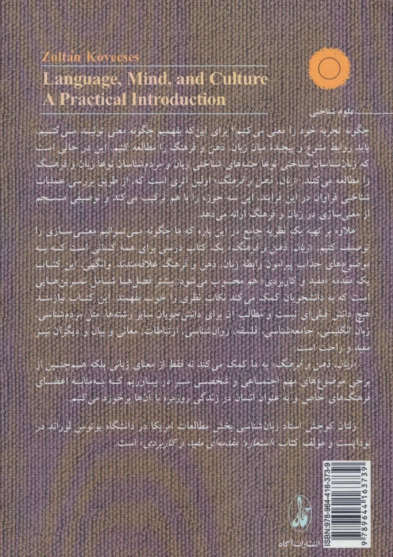 زبان،ذهن و فرهنگ (مقدمه ای مفید و کاربردی)