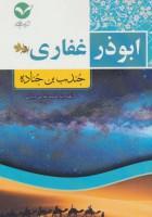 ابوذر غفاری (جندب بن جناده)