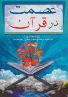 عصمت در قرآن