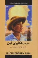 ماجراهای هکلبری فین (ادبیات داستانی جهان برای نوجوانان)