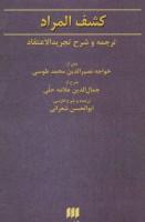 کشف المراد:ترجمه و شرح تجریدالاعتقاد (فلسفه و کلام61)