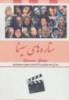 ستاره های سینما (زندگی نامه بازیگران و کارگردانان مشهور سینمای ایران)