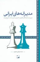 مدیرانه های ایرانی (سیری در جنبه های نظری و اجرایی مدیریت در تاریخ ایران)